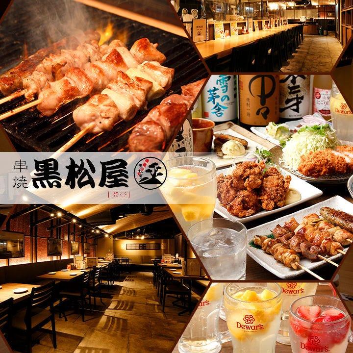 串焼 黒松屋 渋谷店