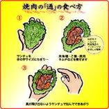 焼肉サンチュ(肉味噌付)