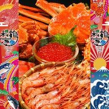 ◆ 松鶴家・名物 ◆~漁師町の 【大漁・板盛り】~