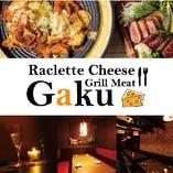 立川駅より徒歩3分 ラクレットチーズ&グリルミートGAKU立川店