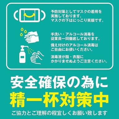 韓国居酒屋 ヨノパプ 金沢駅前店  メニューの画像