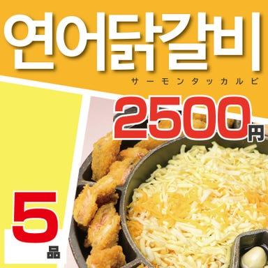 韓国居酒屋 ヨノパプ 金沢駅前店  コースの画像