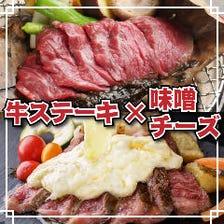 特製和牛ステーキはチーズ&味噌で◎