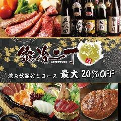完全個室 居酒屋 鍛冶二丁 金沢駅前店
