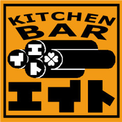 KITCHEN BAR エイト