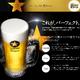 THE PERFECT黒ラベルが飲める店 サッポロビール会社認定店