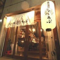 播州酒場 うぶ