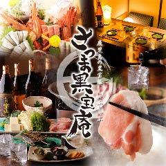 個室居酒屋×九州料理 宝山邸 八重洲店