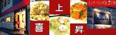 中華料理 喜上昇 岡山表町店