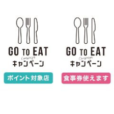 GO TO & 飲食店応援キャンペーン