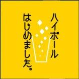 ◆串揚げと相性よいですよ◆