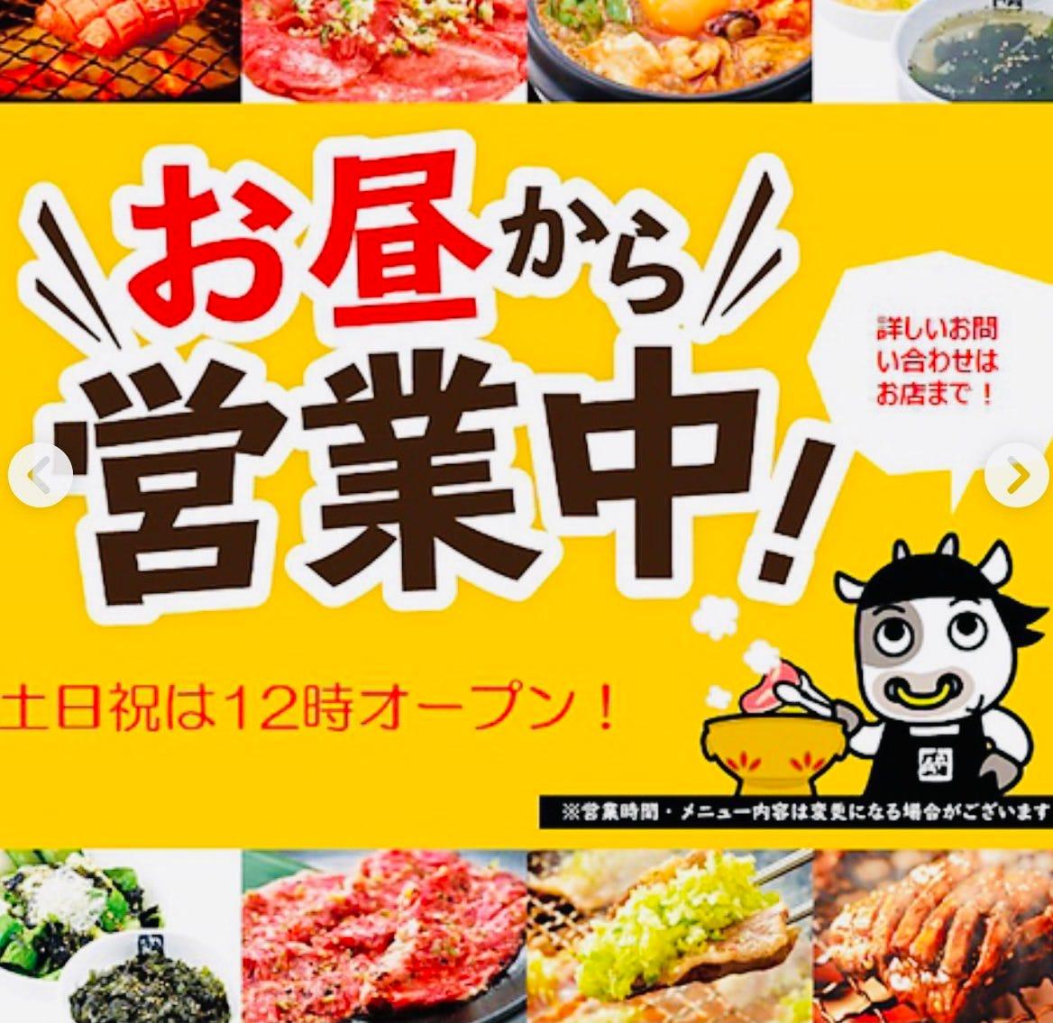 牛角八重洲日本橋店