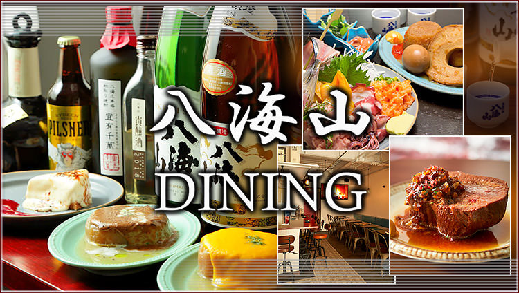 洋風おでんと日本酒のお店 「八海山DINING」勝田台駅前