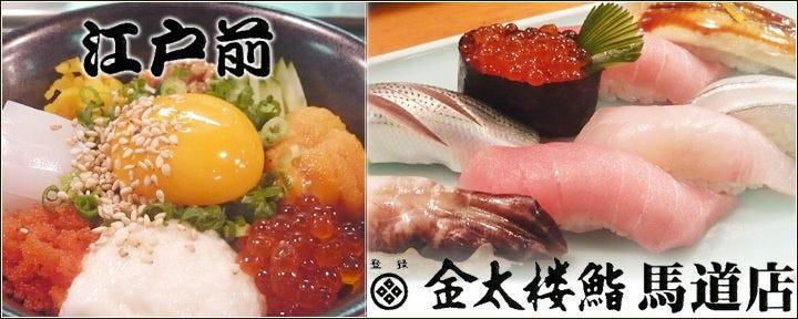 金太楼鮨 馬道店