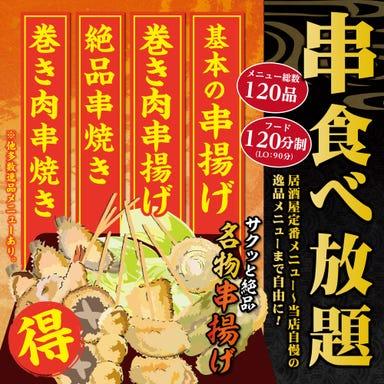 全席個室 居酒屋 はなれ ‐離‐ 仙台駅前店 コースの画像