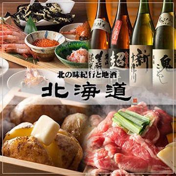 北の味紀行と地酒 北海道 北千住駅前店