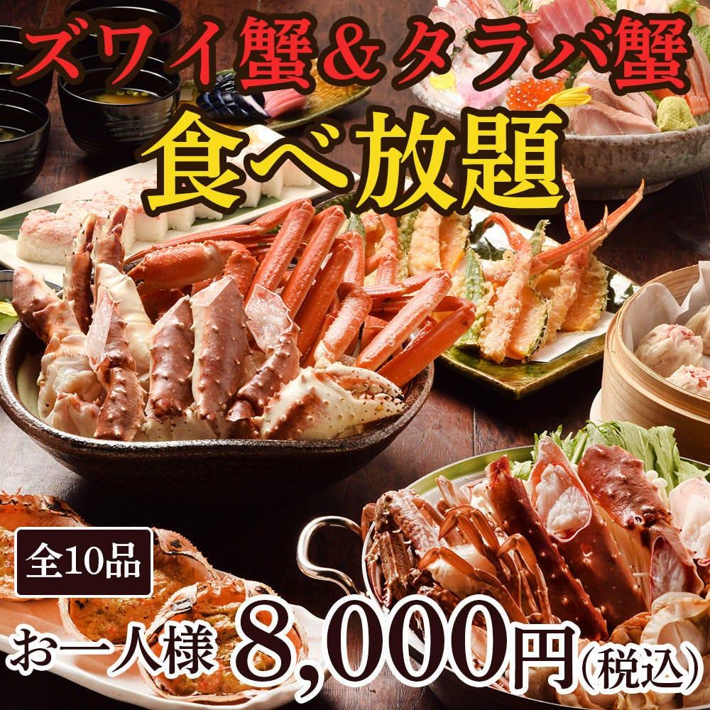 ズワイ蟹・タラバ蟹食べ放題