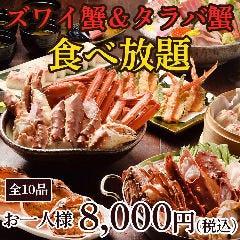 北の味紀行と地酒 北海道 川崎駅前店