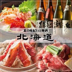 北の味紀行と地酒北海道 横浜天理ビル店