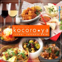 kocoro‐ya 東室蘭中島町店
