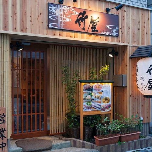 赤坂竹屋総本店