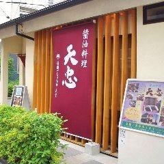 醤油料理 天忠 町田店イメージ