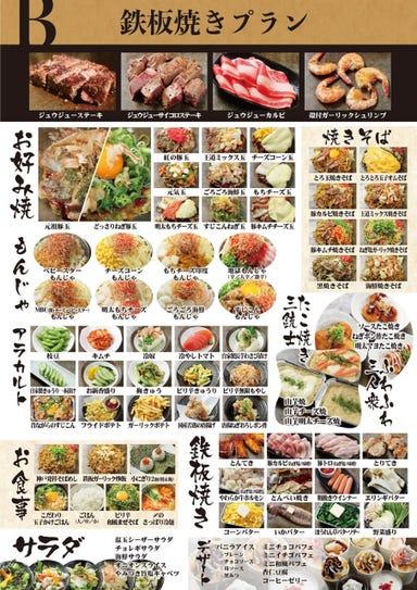 宴会個室・お好み焼き ジュウジュー東五所本店 コースの画像