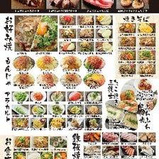 [当日OK食べ放題]ジュウジュ~食べ放題・B鉄板焼きプラン