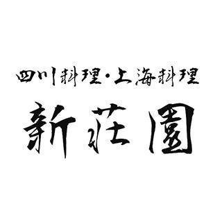 完全個室中華 新荘園 [シンソウエン] 秋葉原アキバトリム店