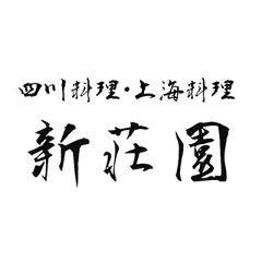 SHINSOUEN Akihabaraakibatorimuten