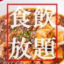 2時間食べ飲み放題 4,500円(税込)