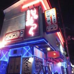 和風居酒屋はっちん 狭山店