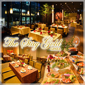 The Stay Gold GINZA 貸切パーティー