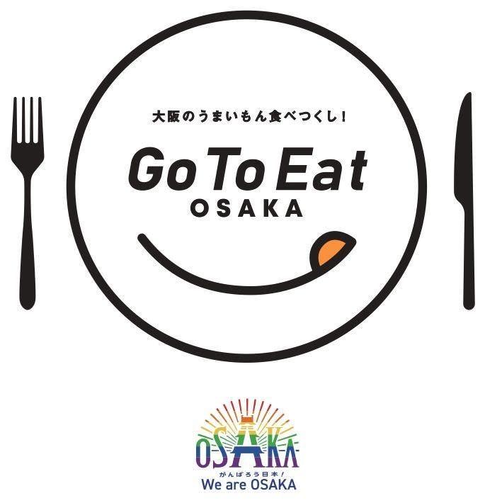 GOTOイート大阪プレミアム商品券
