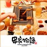 神楽揚処 本 串家 ららぽーとEXPOCITY店