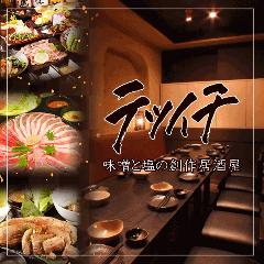 味噌と塩 創作居酒屋 テツイチ 麹町