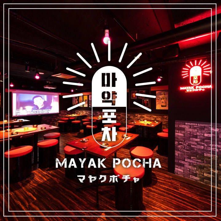 マヤクポチャ MAYAK POCHA 渋谷センター街店