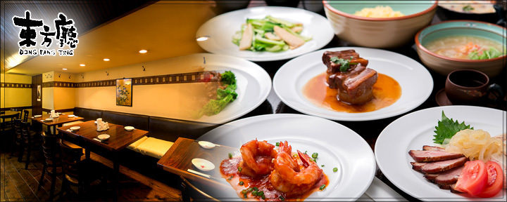 創作中華料理 東方廳 浜松町店