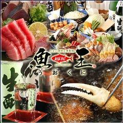 魚王KUNI 川崎
