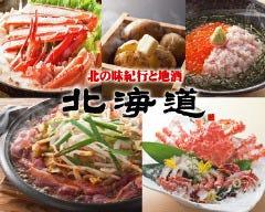 北の味紀行と地酒 北海道 八重洲店