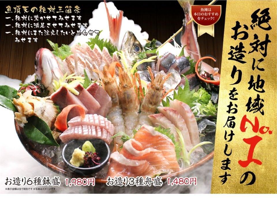 新鮮で豪快な刺身を食べるなら絶対に魚頂天!