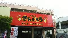 やきとりきんじろう 港川店