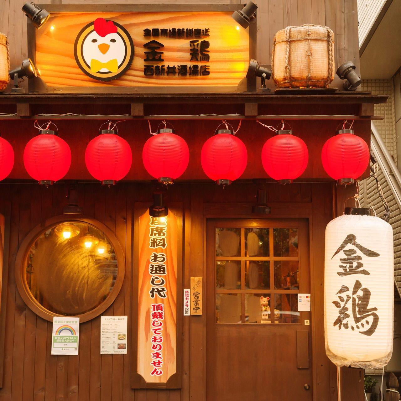 居酒屋 金鶏 西新井店
