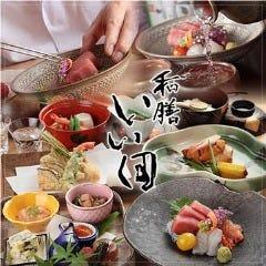 和膳 いい田イメージ