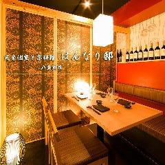 完全個室居酒屋と京料理 はんなり邸 八重洲店
