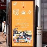 九州もつ鍋をはじめ郷土料理を堪能