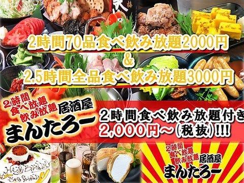 食べ飲み放題2000円酒場 まんたろー 柏店