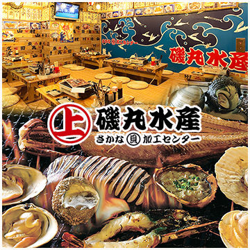 磯丸水産 春日部西口店