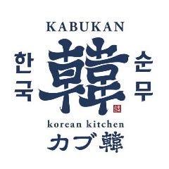 korean kitchen カブ韓