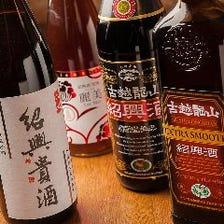 【中華といえば】厳選紹興酒!